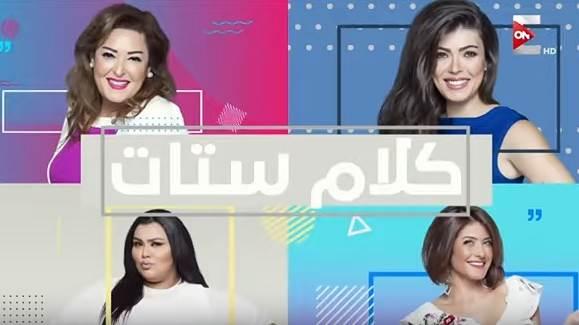 كلام ستات حلقة يوم الاحد 19 1 2020 مع هيدى و نهال و ندا