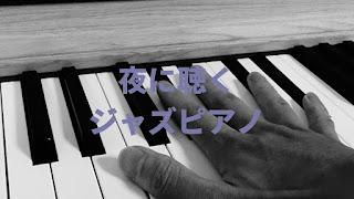 夜に聴きたいピアノのジャズをランキング形式で紹介しています。