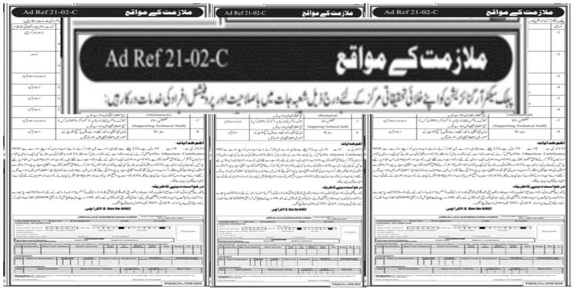 A Public Sector Organization Advertisement Ref 21-02-C Jobs 2021
