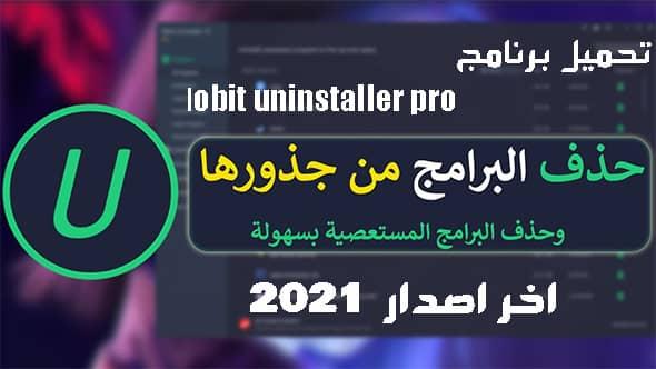 تحميل برنامج iobit uninstaller pro