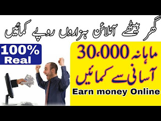How to earn money online with google -Three best online earning websites