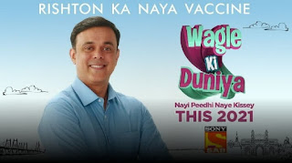 'Wagle Ki Duniya' 2021 Cast, Wiki, Release Date, Repeat Telecast Timings Sab TV Serial Story, Real Name| AllBioWiki