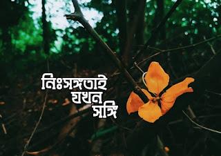 Bangla Sad Love Kobita Pics