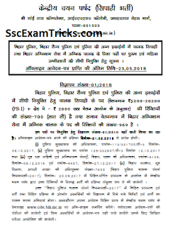 Bihar Police Driver Constable Recruitment 2018