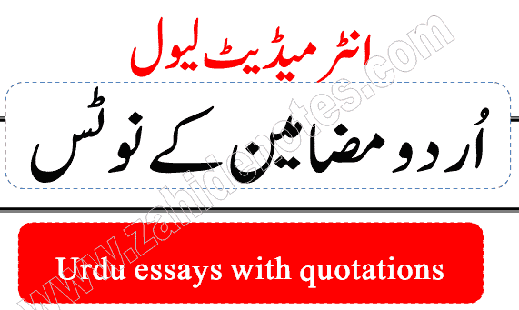 2nd year urdu essays notes pdf