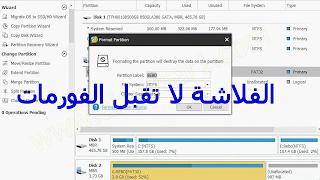 برنامج لعمل فورمات للفلاشة المحمية