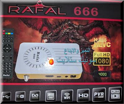 احدث ملف قنوات RAFAL 666 HD