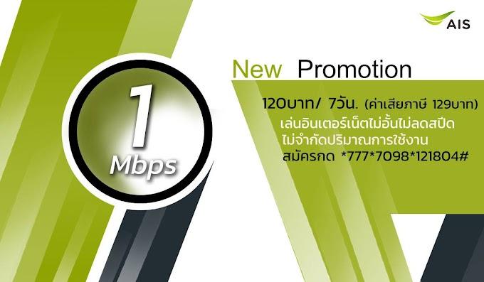ais  โปรเน็ต 1 Mbps
