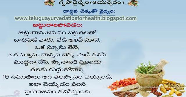 Best Ayurvedic Tip For Hair Loss In Telugu Ayurveda Tips For Good