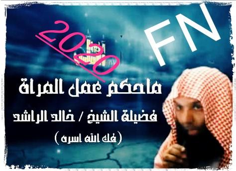 عمل المراة حلال او حرام-الشيخ خالد الراشد