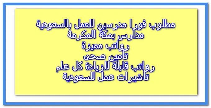 وظائف مدرسين مطلوب مدرسين بتأشيرة عمل للسعودية ذكور فقط لمدرسة بمكة المكرمة