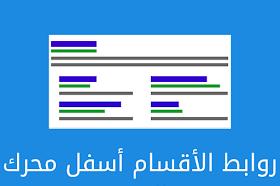 شرح كيفية إضافة روابط الأقسام Google Sitelinks أسفل محرك البحث في مدونة بلوجر
