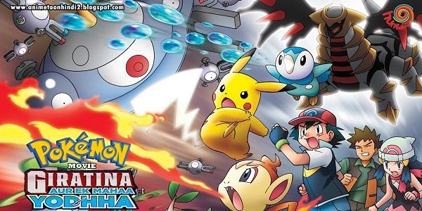 Pokemon movie 11 giratina aur ek mahaa yodhha in hindi download by.