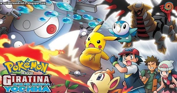 Pokemon movie 11 giratina aur ek mahaa yodhha hindi dubbed.