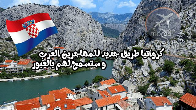 كرواتيا  طريق المهاجر الجديد على حدود منطقة شنغن
