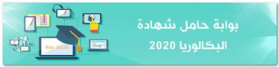 بوابة حاملي شهادة البكالوريا 2020 bac2020.mesrs.dz