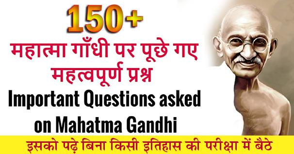 150+ महात्मा गांधी से संबंधित महत्वपूर्ण प्रश्न उत्तर