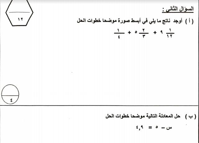 امتحان رياضيات للصف السادس الفصل الثاني منطقة العاصمة التعليمية 2017-2018