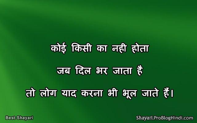 best shero shayari