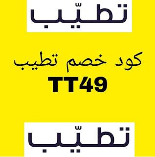 كود خصم تطبيق تطيب 2021 - كوبون خصم تطيب جديد TATAYAB  هو TT49