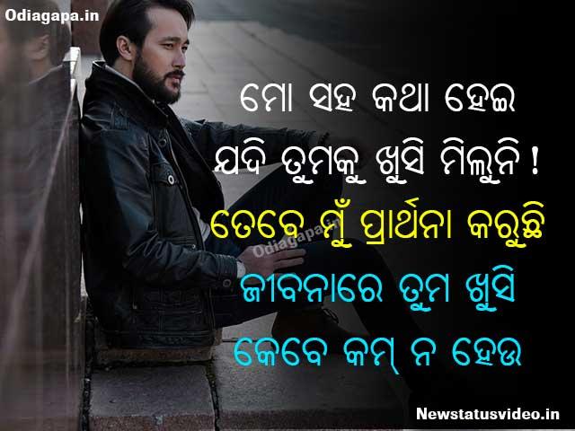 Odia New Love Shayari Download