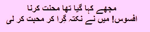 sad poetry urdu2