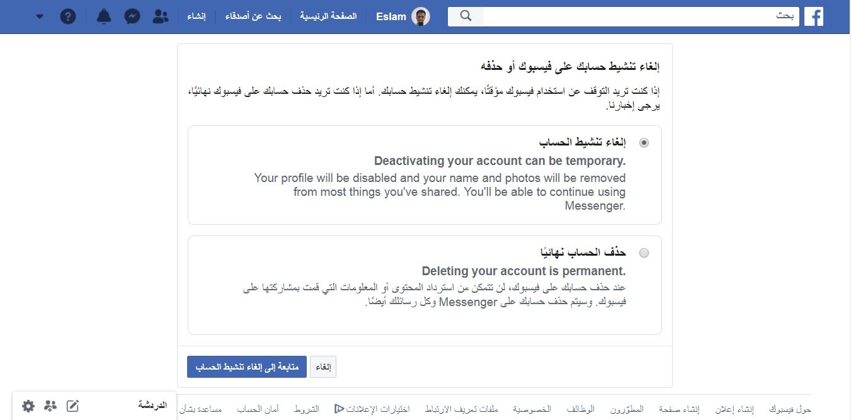 طريقة إلغاء تنشيط حسابك على فيسبوك أو حذفه