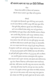 Shri-Bajrang-Baan-PDF-Book-In-Hindi-Free-Download