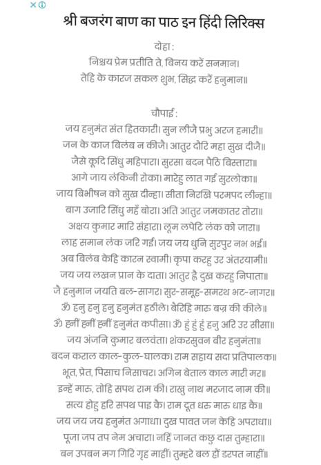 श्री बजरंग बाण पीडीऍफ़ पुस्तक हिंदी में | Shri Bajrang Baan PDF Book In Hindi Free Download