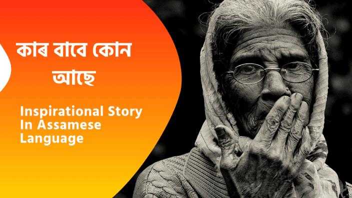Best Assamese Motivational Story | Assamese Story For Mtivation