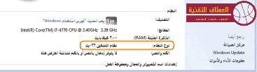 خصائص جهاز ويندوز7 وويندوز 10