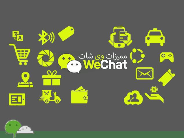 مميزات تطبيق وي شات تعرف على جميع ميزات برنامج الصين WeChat