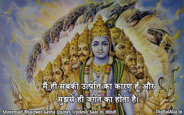 shreemad bhagawad gita updesh