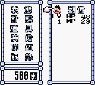【GBC】三國志:傲視天下繁體中文版+攻略流程下載,懷舊掌機三國RPG遊戲!