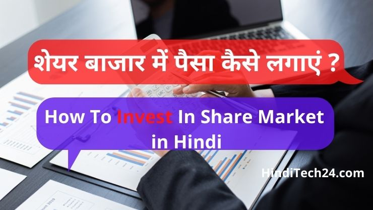Share market me paisa kaise lagaye