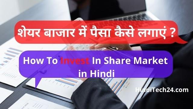 Share market me paisa kaise lagaye | नये लोग शेयर बाजार में पैसा कैसे लगाएं |