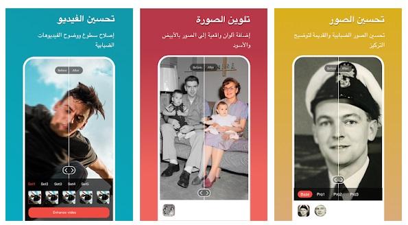 برنامج تحسين جودة الصور القديمة 2021 - اصلاح الصور المخدوشة للاندرويد الايفون مجانا
