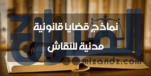 نماذج قضايا قانونية مدنية للنقاش