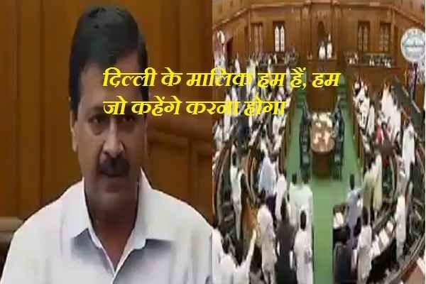 विपासना के बाद बदल गया केजरीवाल का दिमाग, बोले 'हम दिल्ली के मालिक हैं, कोई ऐसे वैसे नहीं'