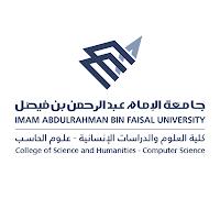 جامعة الإمام عبدالرحمن بن فيصل تعلن عن برنامج الإثراء الصيفي