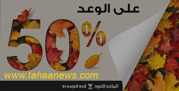 شركة الماجد للعود تخفيضات 50% على العطور في السعودية
