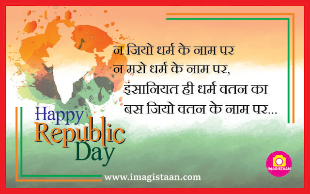 republic day e card