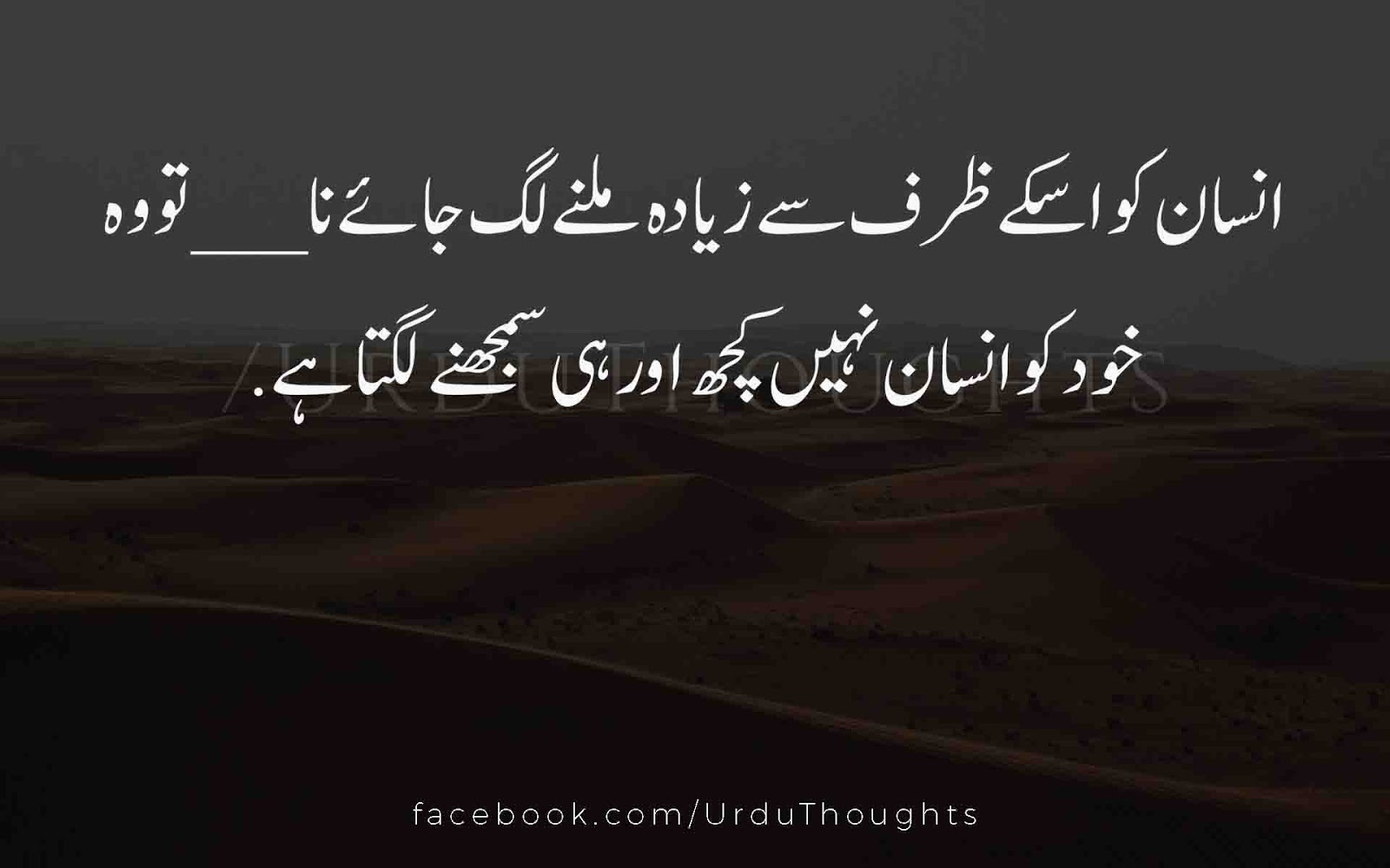 Best Urdu Quotes With Images