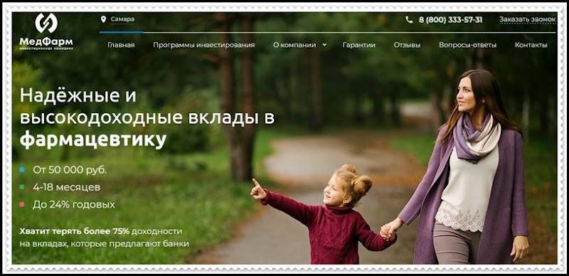Мошеннический сайт pkmedfarm.ru.com – Отзывы, развод, платит или лохотрон? Мошенники ПК МедФарм