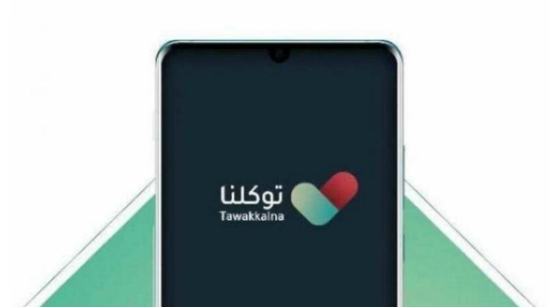 """السعودية تطلق تطبيق """"توكلنا"""" لللمسافرين"""