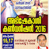 CHETHIPUZHA CARMEL MOUNT ABHISHEKAGNI BIBLE CONVENTION -  SEPTEMBER 2016