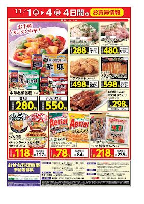 11/1(金)〜11/4(月) 4日間のお買得情報
