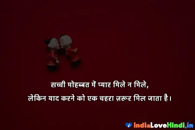 flirty messages in hindi