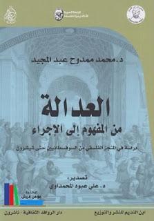 تحميل كتاب العدالة من المفهوم إلى الإجراء pdf - محمد ممدوح عبد المجيد