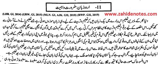Urdu Zuban ki zaroorat or Ehmiyat Essay in Urdu